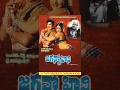 Jaganmohini Full Movie