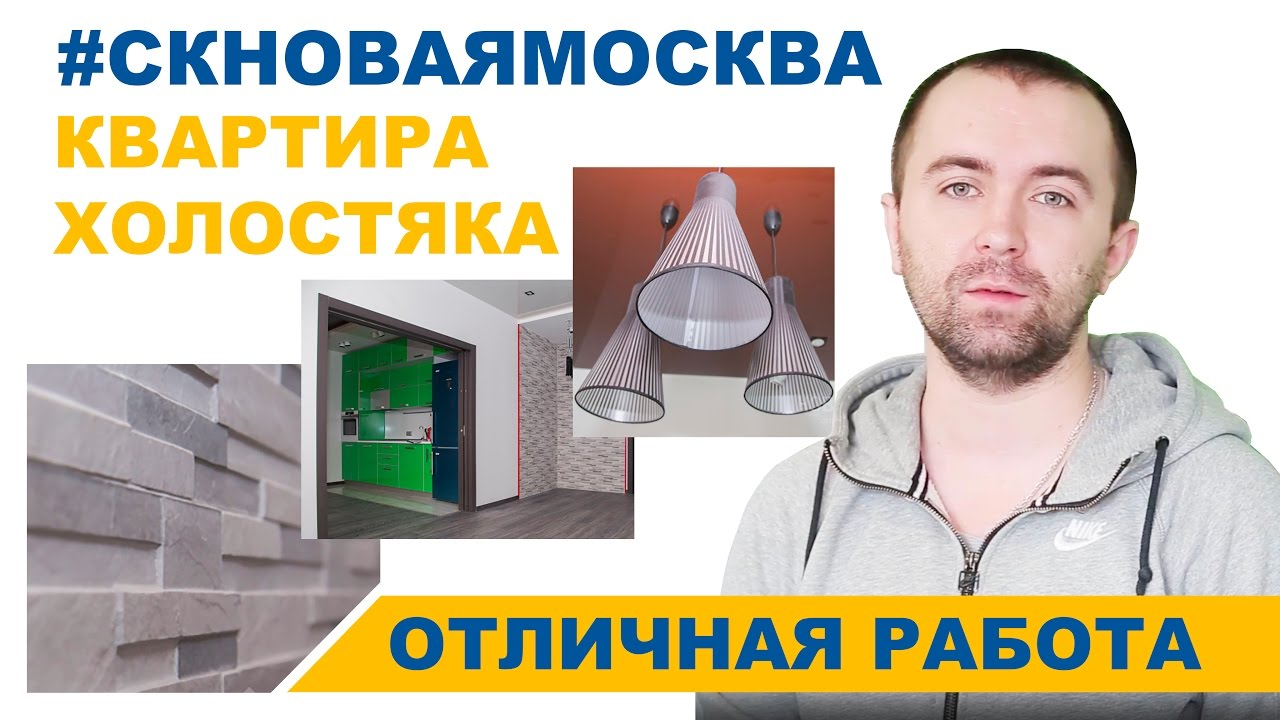 Видеоотзыв Дизайн-проект и ремонт квартиры, отзыв заказчика 20