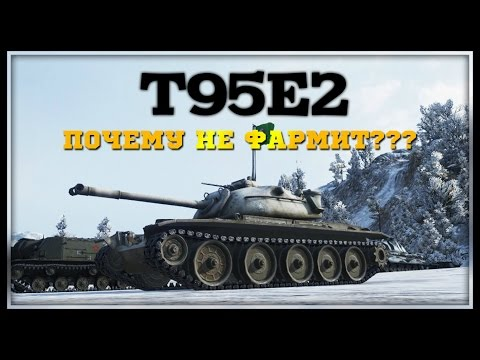 T95E2 - Почему не фармит?