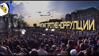 26 марта - мирная акция или жуткий беспредел? / #Навальный2018
