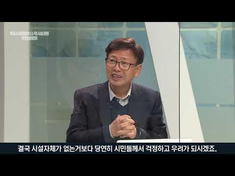 6. 환경오염방지기술 질의응답 – 김석준박사