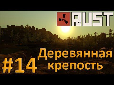 RUST #14 - Деревянная крепость