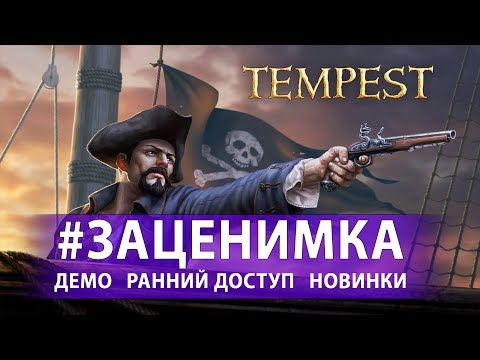 Tempest: Pirate Action RPG [PC, 4K, 60FPS] - Первый запуск - Покоряем моря