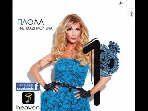 Πάολα - Φταίς | Paola - Ftes (Official Audio Video HQ)