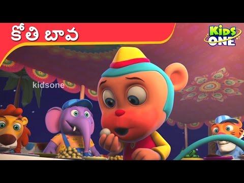 కోతి బావ | తెలుగు నర్సరి రైమ్స్ | KOTHI BAVA