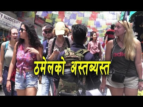 (ठमेलको दिवाकालिन रमझम | Attraction in the afternoon at Thamel Kathmandu - Duration: 6 minutes, 32 seconds.)