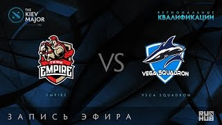 Empire vs Vega, Kiev Major Quals СНГ [Lex, Nexus]