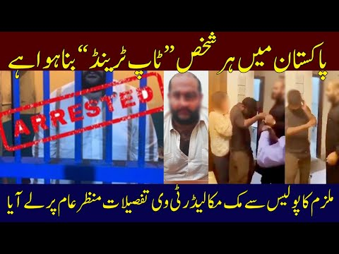 """پاکستان میں ہرشخص""""ٹاپ ٹرینڈ""""بناہواہے"""