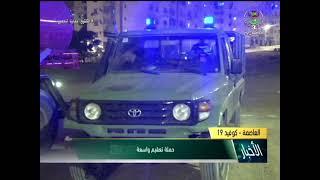 الجزائر العاصمة - كوفيد 19 / حملة تعقيم واسعة