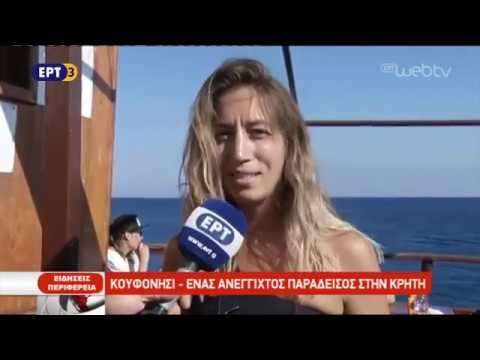 Κουφονήσι: ένας παράδεισος στην Κρήτη | 18/10/2018 | ΕΡΤ
