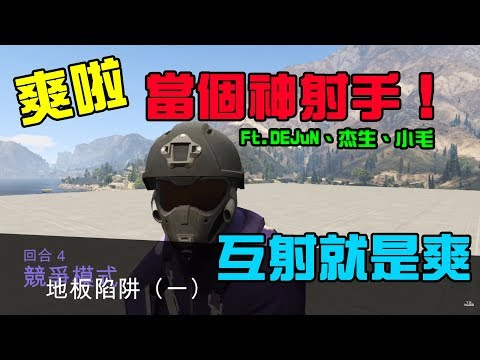 【T.H.子恆】GTA5 - 在不同的模式~當個神射手!(Ft.DEJuN、杰生、小毛)
