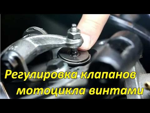 Регулировка клапанов мотоцикла винтами. Выпуск №17