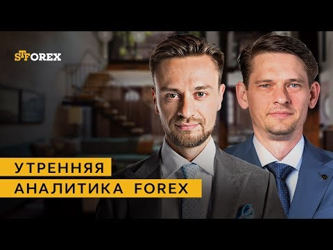 🔥Утренний обзор валютного рынка от 16.05.2018 - DomaVideo.Ru
