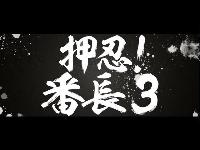 スロット「押忍!番長3」ティザー動画
