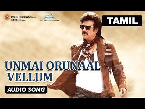 Unmai Orunaal Vellum | Full Audio Song | Lingaa