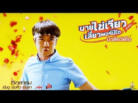 Mv. เพลง นายไข่เจียว - ก้อง ห้วยไร่ & สิงโต นำโชค : Official Mv.นายไข่เจียวเสี่ยวตอร์ปิโด