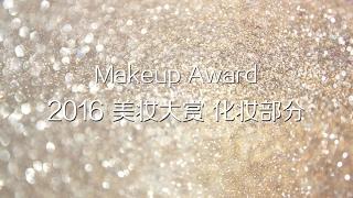 2016年度美妆大赏 - 化妆篇