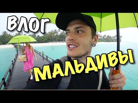 ВЛОГ: КТО ХОЧЕТ НА МАЛЬДИВЫ - DomaVideo.Ru