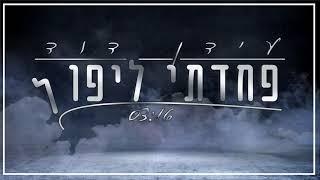 הזמר עידן דוד - סינגל חדש – פחדתי ליפול