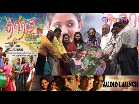 Oru Tharam Udhayamagiral Audio Rel ..