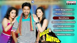 Yamudiki Mogudu | Telugu Movie Full Songs | Jukebox