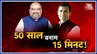 Video अमित शाह को चाहिए 50 साल तक भारत में राज तो राहुल गांधी को चाहिए संसद में मोदी के खिलाफ 15 मिनट MP3, 3GP, MP4, WEBM, AVI, FLV April 2018