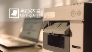 [3.11 전국조합장선거] 투표절차안내(FULL) 영상 캡쳐화면