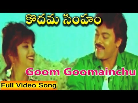 Kodama Simham Movie || Goom Goomainchu Video Song || Chiranjeevi, Sonam, Radha