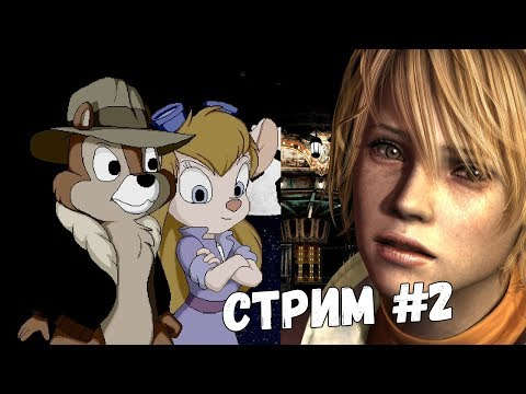 Стрим #2 (Chipmunk Rangers #2 и Silent Hill 3 #1) Качество - Трансляция