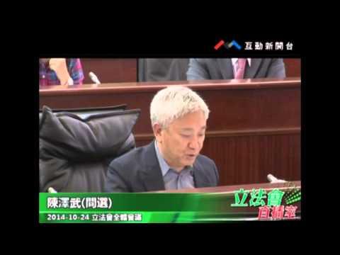 陳澤武 20141024 立法會全體會議