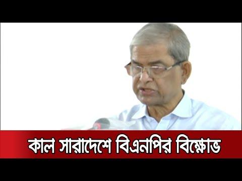 উপনির্বাচনে কারচুপির অভিযোগ, কাল সারাদেশে বিএনপি'র বিক্ষোভ | BNP Fakhrul