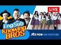 KPOP Streaming (24/7) : KPOP線上收看 , 音楽ストリーミング : Knowing Bros