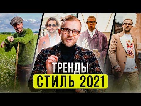 Мужской стиль 2021. Как стильно одеваться мужчине? Тренды мужской моды. видео