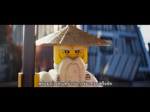 The LEGO® Ninjago® Movie - True Ninja TV Spot  (ซับไทย)
