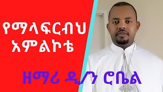 New Ethiopian Orthodox Mezmur By Zemari Diakon Robelየማላፍርብህ አምልኮቴ