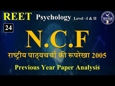NCF | राष्ट्रीय पाठ्यचर्या की रूपरेखा 2005 | REET Level 1&2 | NCF 2005 for CTET, KVS, DSSSB