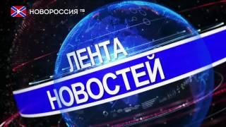 """Лента Новостей на """"Новороссия ТВ"""" 26 декабря 2016 года"""