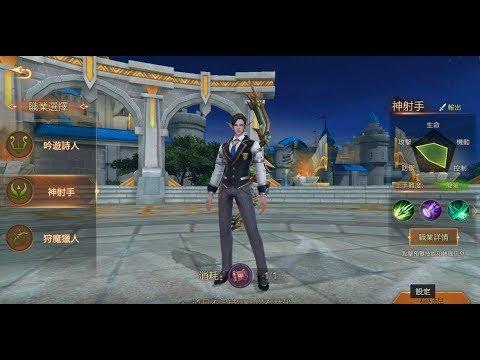 《萬王之王3D》轉職覺醒為神射手及自動戰鬥掛機設定與技能雕紋解鎖!