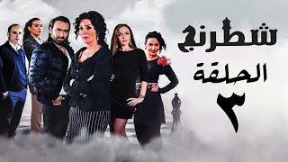 المسلسل العربي شطرنج الحلقة 3