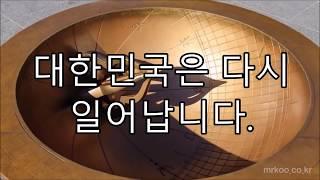 Video 대한민국이 위대한 이유 10위 MP3, 3GP, MP4, WEBM, AVI, FLV April 2019