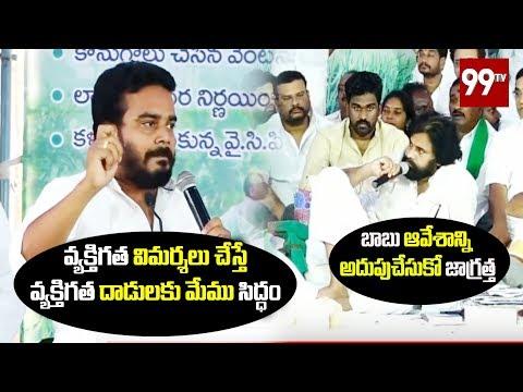 Janasena Activist Powerful Comments on YCP Leaders in Rythu Soubhagya Deeksha