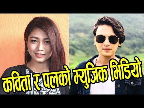 (पानीमा भिज्दै पल शाहसँग म्यूजिक भिडियो गरिन् कविताले  | Paul Shah & Kabita Nepali | Boogie Woogie - Duration: 10 minutes.)