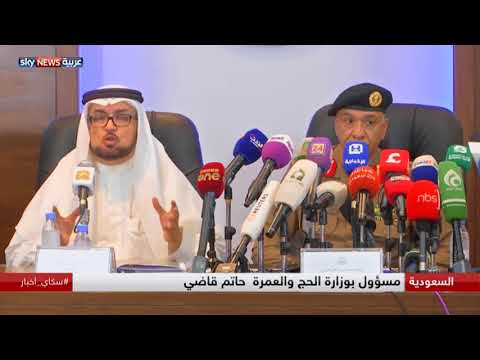 العرب اليوم - شاهد: آلاف الموظفين في خدمة الحجاج في السعودية