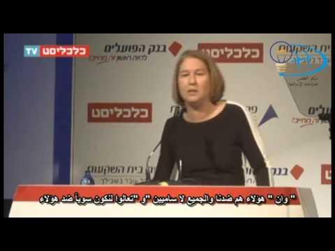 اطلس:خطاب ليفني في مؤتمر رجال الأعمال