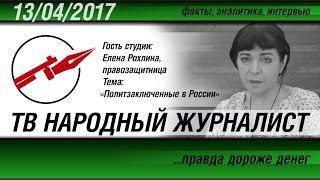 ТВ НАРОДНЫЙ ЖУРНАЛИСТ #6 Елена Рохлина: «Политзаключенные в России»
