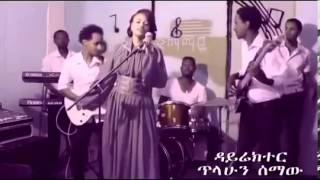 New Ethiopian Music 2014 Seble Tadesse   Demamaye