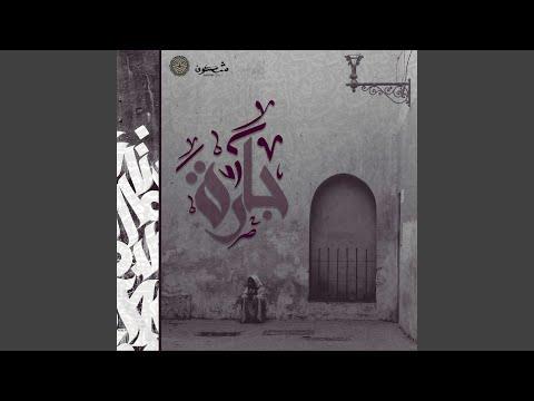 Jarra (SEGG KeyBe & Pandhora Remix)