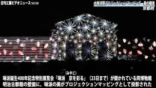 京都国立博物館で琳派展−府がプロジェクションマッピングに(動画あり)