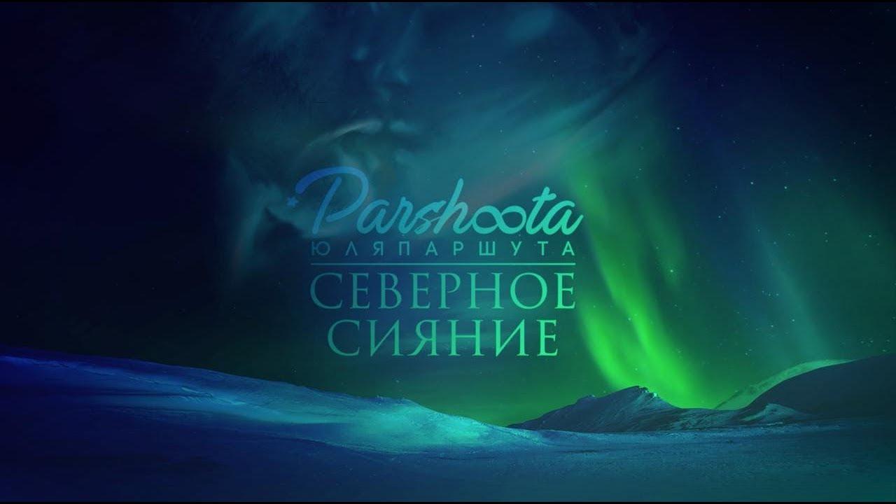 Юля Паршута выпустила новый трек «Северное Сияние».