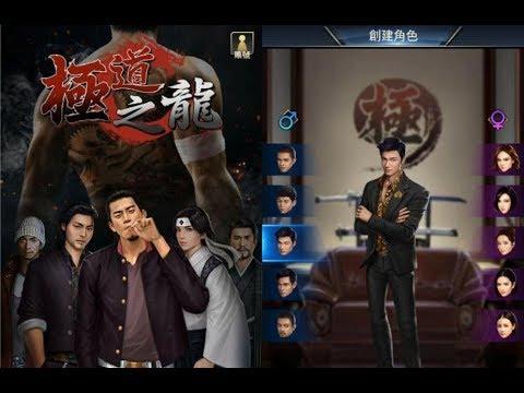 《極道之龍M》手機遊戲玩法與攻略教學!